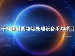 """2.49亿!盈峰环境斩获广州餐厨设备采购项目,跻身""""千吨级""""湿垃圾处理行业先锋"""