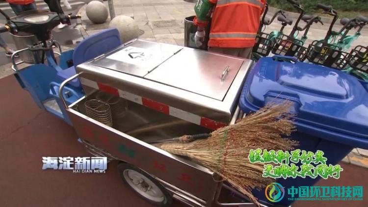 北京海淀环卫中心:垃圾分类运输车辆换装上岗!
