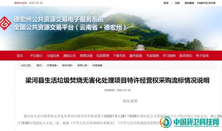 云南梁河县160吨/天垃圾热裂解项目宣布流标