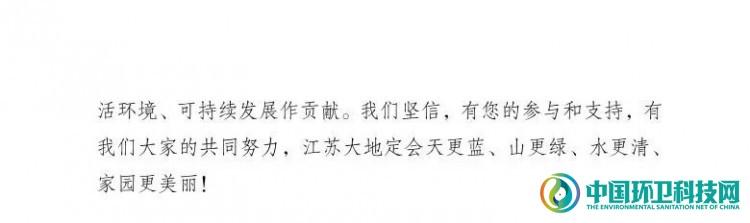 """江苏省垃圾分类倡议书:""""分类在指尖,文明在心间"""""""