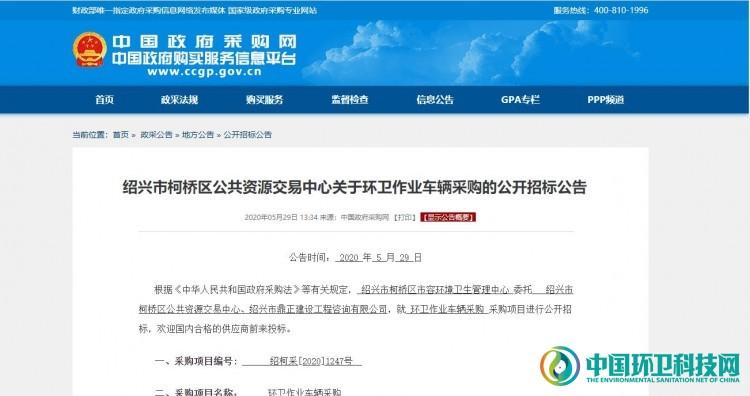 1060万!浙江绍兴环卫作业车辆项目启动招标