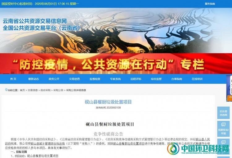 50吨/天!云南砚山县餐厨垃圾处置项目正式招标