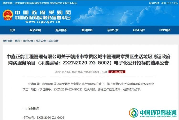 超3千万!玉禾田中标江西赣州垃圾清运项目