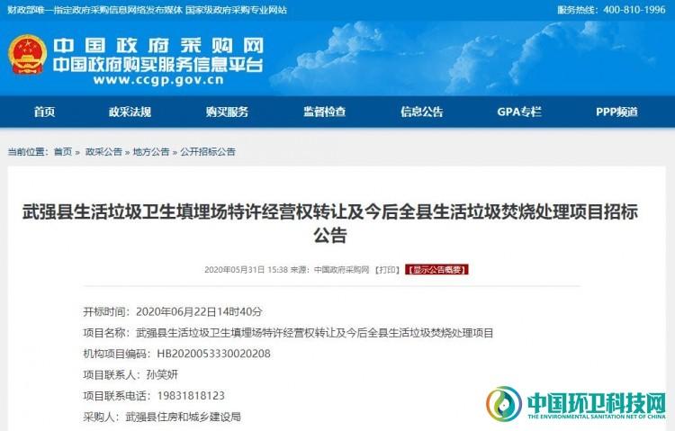 免费服务15年?河北武强县垃圾填埋+焚烧项目启动招标