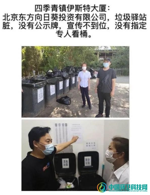 北京海淀房管局第三期关于垃圾分类问题项目的通报