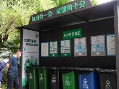 今年,成都将建成52个成建制生活垃圾分类示范街道!