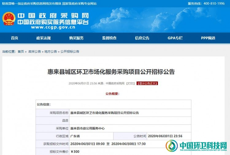 广东揭阳惠来县4032万环卫市场化项目开启招标