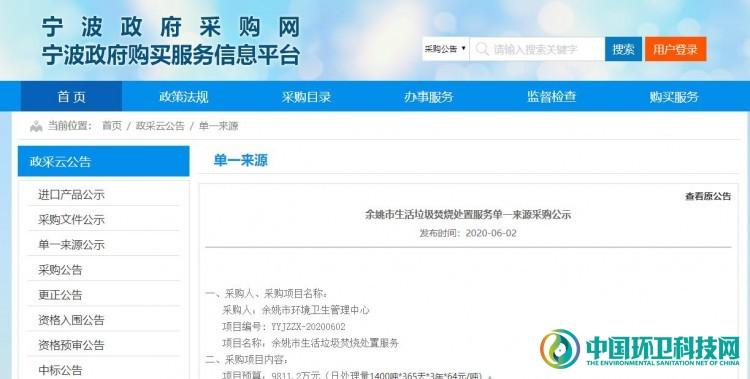 服务3年!本地企业拟定为宁波垃圾焚烧项目单一来源供应商