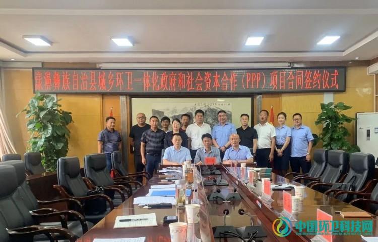盈峰环境大理漾濞县城乡环卫一体化项目正式签约!