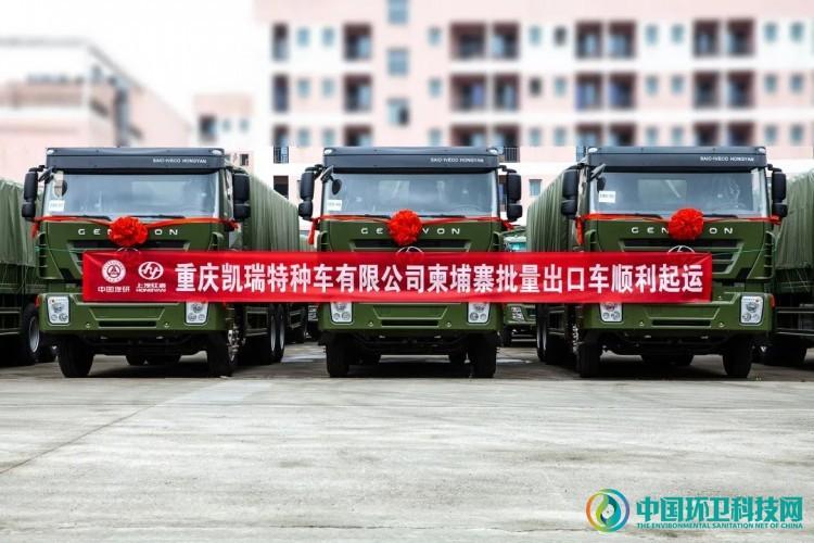 助力一带一路,重庆凯瑞特种车290台批量出口车顺利起运发往柬埔寨