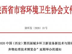 2020中国(西安)第四届环卫博览会延期通知