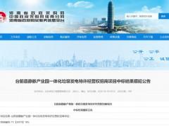 """顺延!河南台前县10亿垃圾焚烧发电项目中标""""易主"""""""