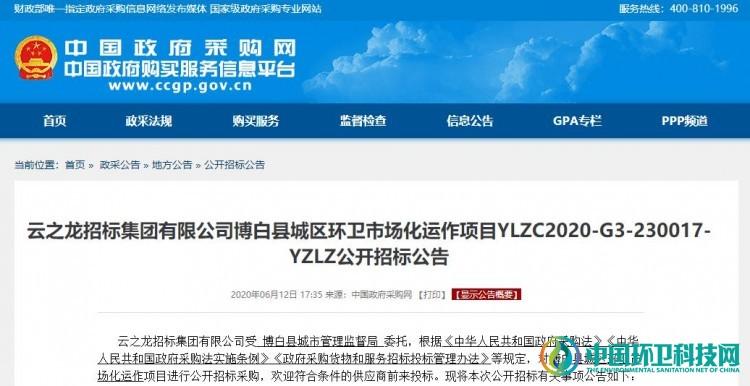1亿元!广西玉林博白县城区环卫市场化运作项目公开招标