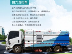 """""""国五""""环卫车全面禁售,京环装备全系列国六环卫车接力登场"""
