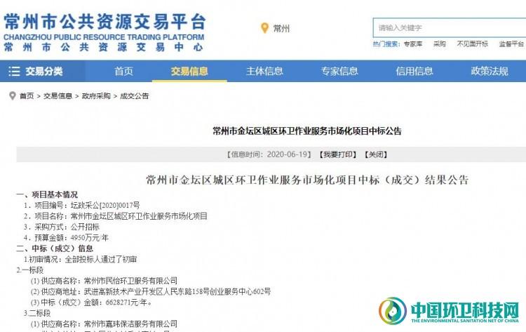 1.43亿!6家本地企业中标江苏常州市城区环卫市场化项目