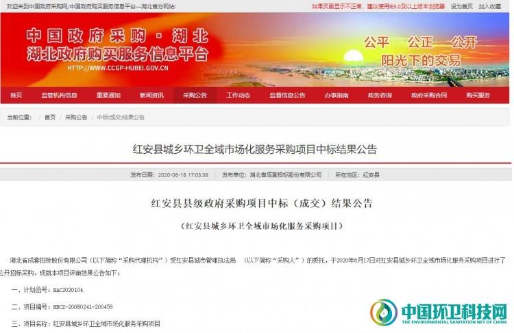 1.75亿!中航环卫中标湖北红安县环卫全域市场化项目