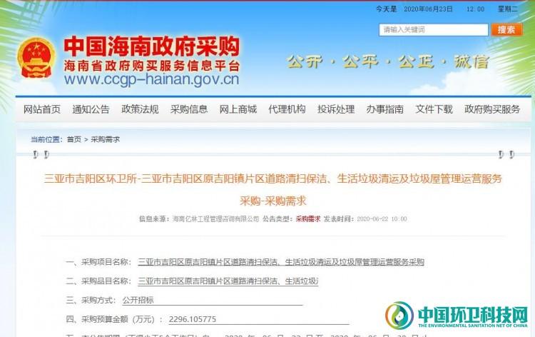 2296万!海南三亚市片区清扫+清运+运营项目启动招标
