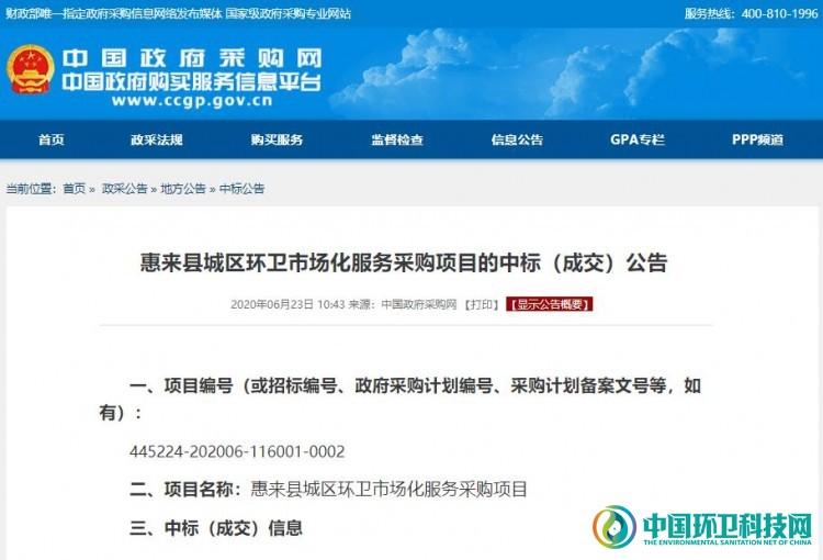 3999.6万!东能置业中标广东惠来县环卫市场化项目