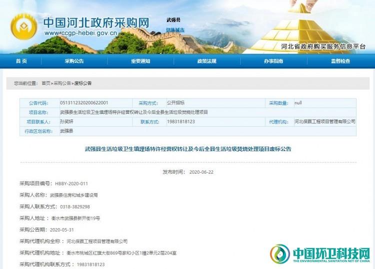 """""""免费服务15年""""的河北武强县垃圾填埋与焚烧项目废标"""