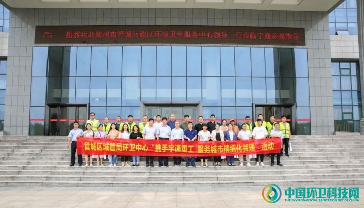 郑州市管城回族区环境卫生服务中心领导一行莅临宇通重工参观指