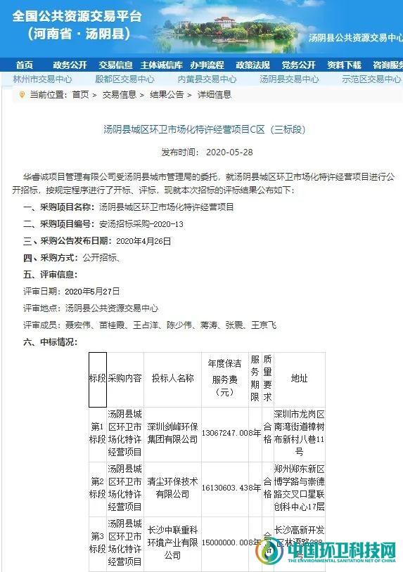 深耕布局,版图扩张!盈峰中联环境中标河南汤阴县环卫服务项目!