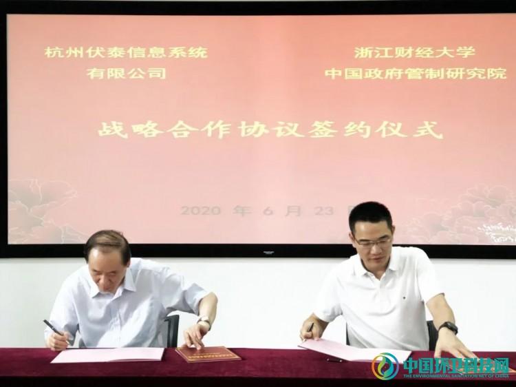 伏泰科技与浙江财经大学中国政府管制研究院达成战略合作协议
