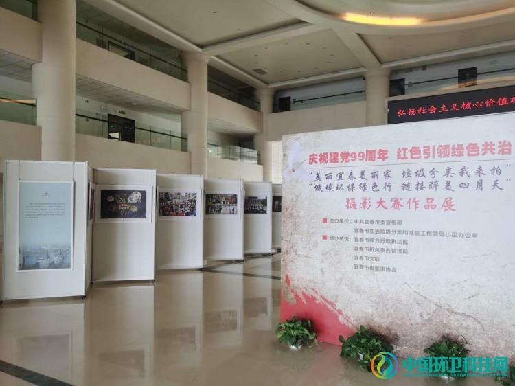 """江西宜春举办""""庆祝建党99周年红色引领绿色共治""""摄影作品展"""