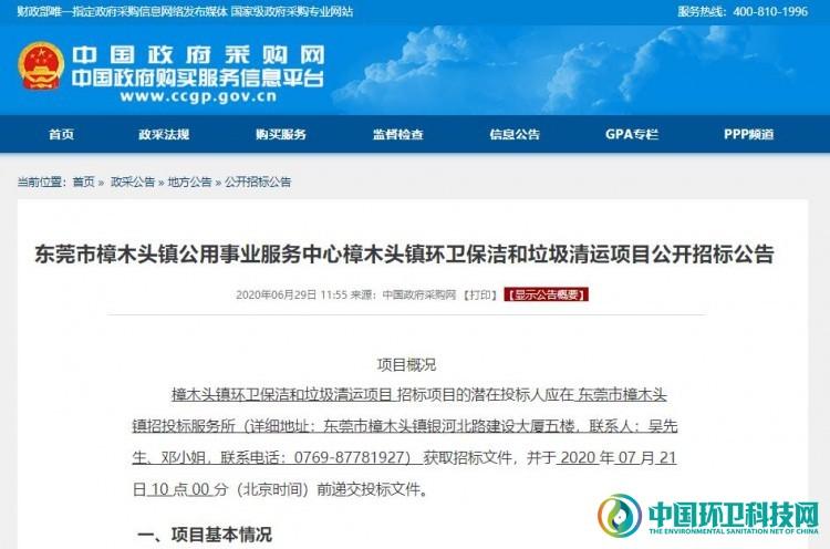 4.14亿!广东两个镇环卫保洁+垃圾清运+绿化服务项目公开招标