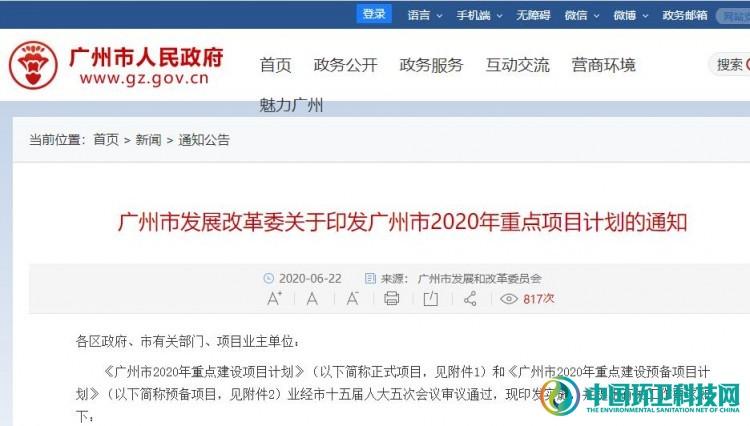 合计161.8亿!15个广州2020年垃圾处理设施重点项目计划名单发布