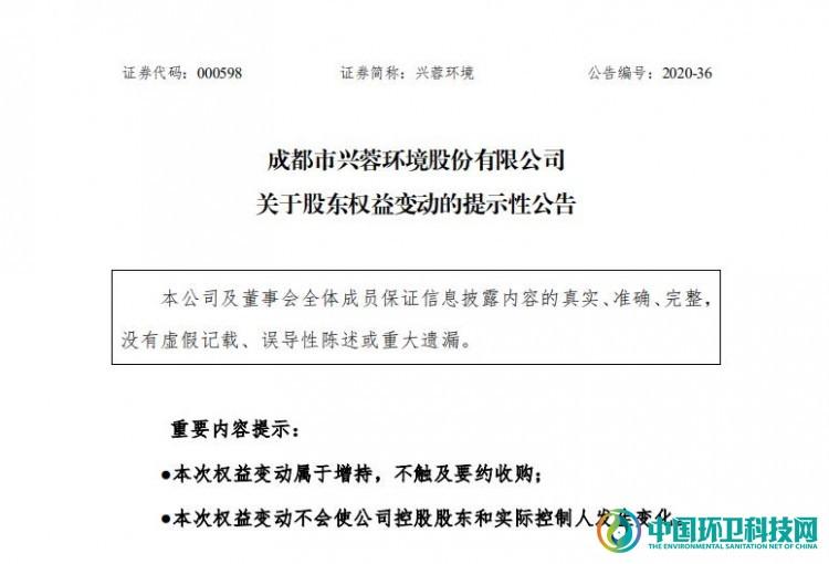 三峡系再度增持兴蓉环境,已获公司10%股权