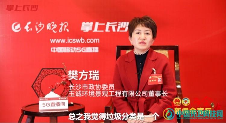 玉诚环境董事长樊方瑞:坚守环保初心,打造垃圾分类精细化管理
