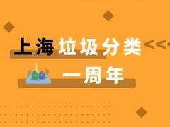 上海垃圾分类一周年:信息化赋能助力垃圾分类提速