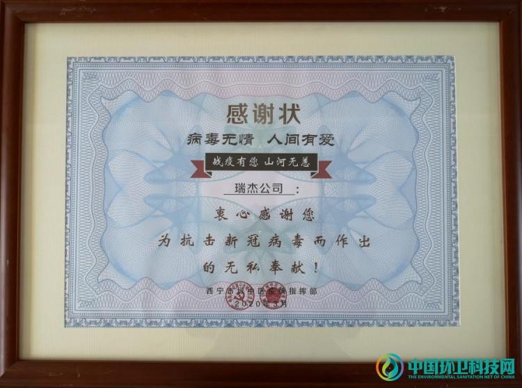 青海瑞杰环境:喜获两项抗疫殊荣