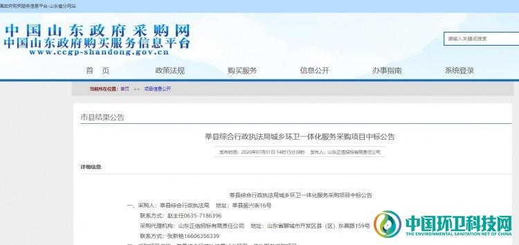 近6千万!莘县物环管理中标本地城乡环卫一体化项目