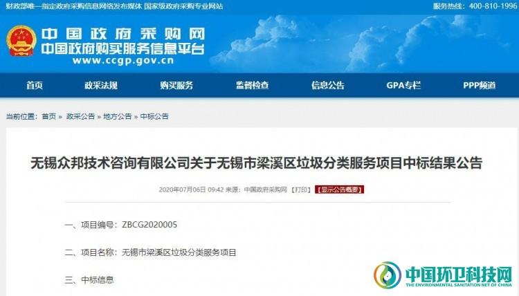 2476万!滨和、联运共享江苏无锡垃圾分类服务项目