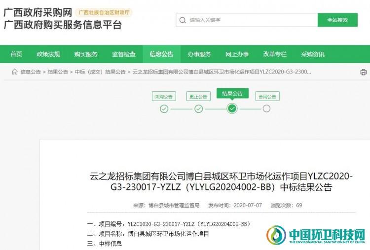 1个亿!波普环境中标广西博白县城区环卫市场化项目