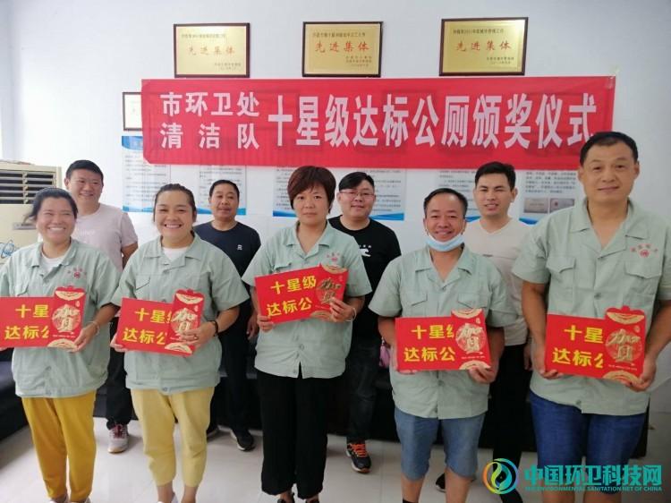 """许昌环卫:清洁队举行""""十星级达标公厕""""颁奖活动"""
