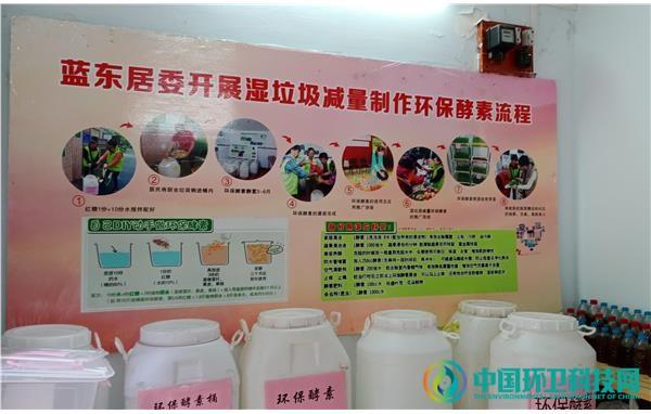 上海:湿垃圾变废为宝,自然酵素助力投放点异味控制