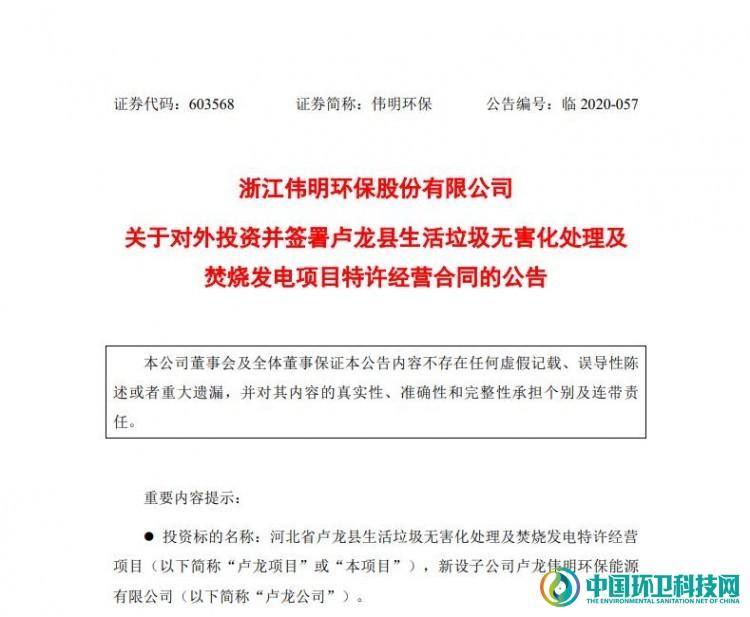 一波三折!伟明环保签署河北卢龙县垃圾焚烧项目合同