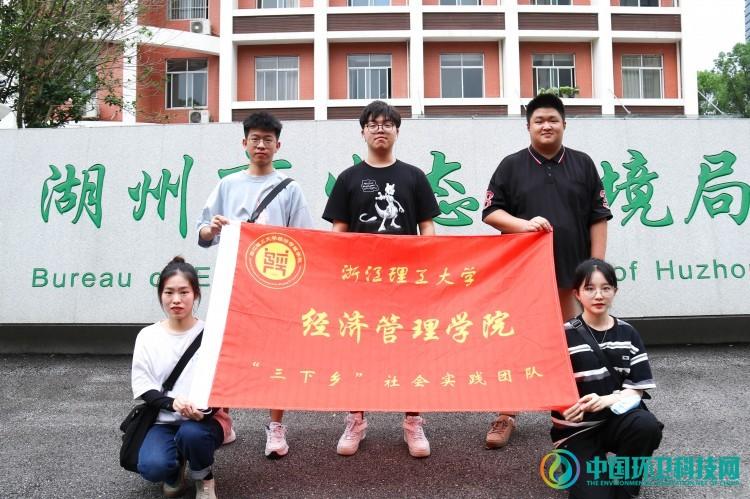 浙江理工大学暑期社会实践团赴湖州吴兴开展生态调研活动