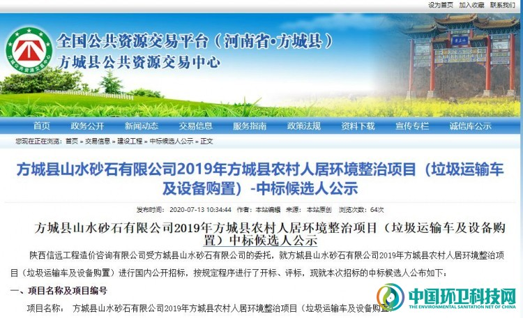 报价1.4亿!本地企业为河南方城县环卫设备项目第一候选人