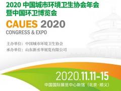 环卫行业年度盛会—中国环卫博览会向您发出邀请!