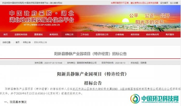 6亿!湖北阳新县静脉产业园项目进入招标环节