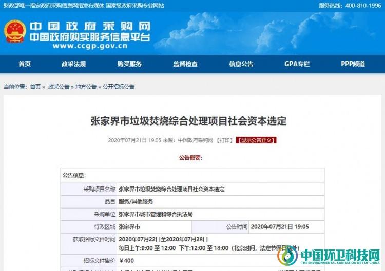 5.75亿!湖南张家界市垃圾焚烧综合处理项目开启招标