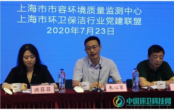 上海市召开上海市市容环卫窗口文明行业创建推进会