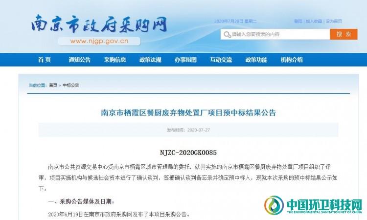 310元/吨!玖生环保预中标南京栖霞区餐厨垃圾处置厂项目