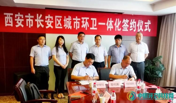 1.77亿!盈峰环境西安市长安区城市环卫一体化项目正式签约