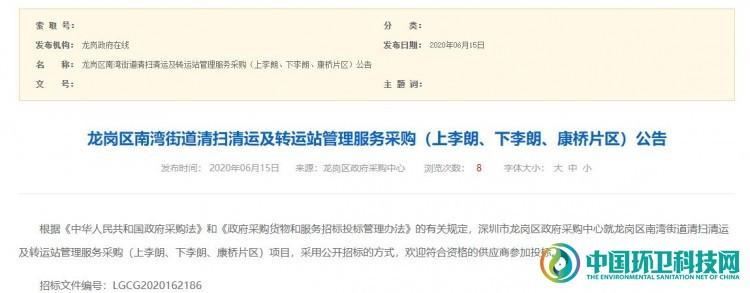 1.76亿!玉禾田连获深圳龙岗区3个环卫服务项目运营权