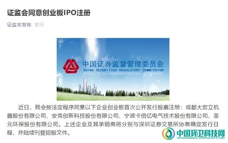 又一垃圾焚烧企业过会,圣元环保将登陆深交所创业板