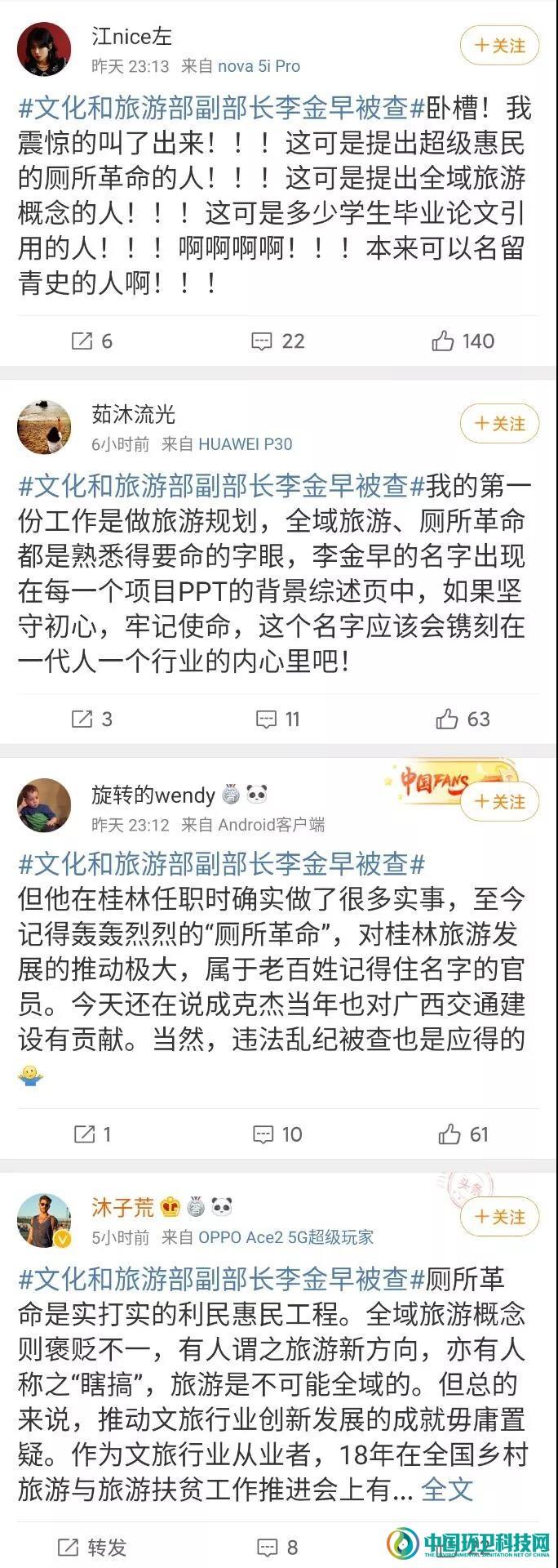 """文旅部副部长李金早深夜落马,谈谈他与""""厕所革命""""的渊源"""